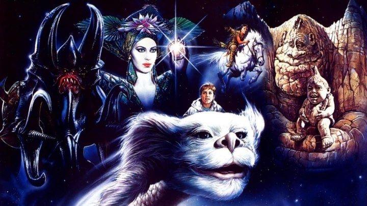Бесконечная история 2 Новая глава (1990) фэнтези, драма, приключения