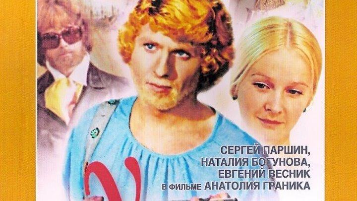 Умные вещи (1973)