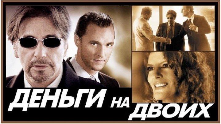 ДЕНЬГИ НА ДВОИХ (2005) драма, спорт.фильм, триллер (реж.Ди Джей Карузо)