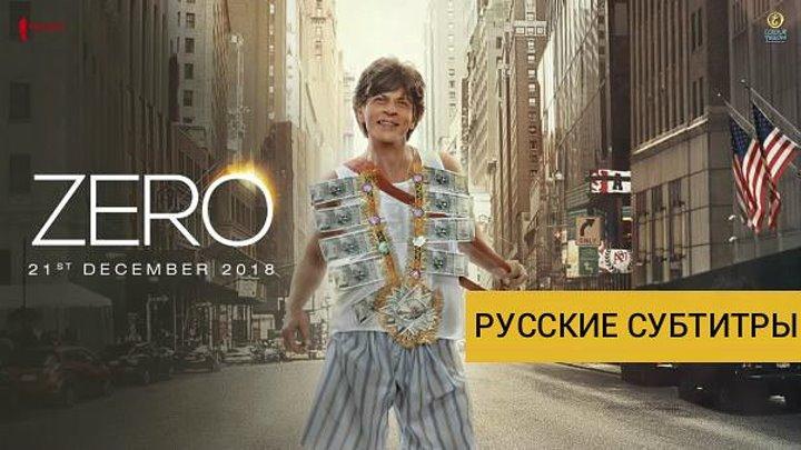 Трейлер фильма ZERO / Ноль с русскими субтитрами