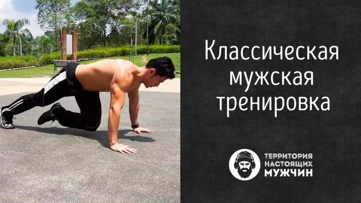 Базовая тренировка