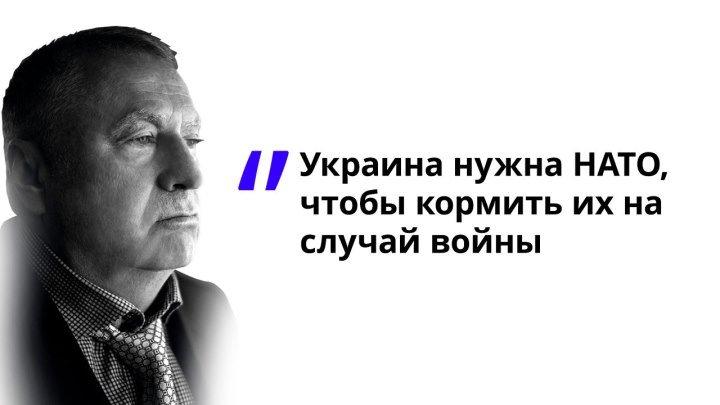 https://www.ok.ru/#cb1541168854611 Украина нужна НАТО, чтобы кормить их на случай войны