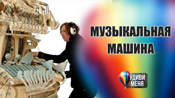 Гиганская музыкальная шкатулка!