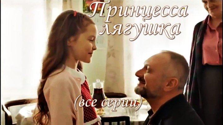 Мелодраматический сериал «Принцесса Лягушка» (все серии)