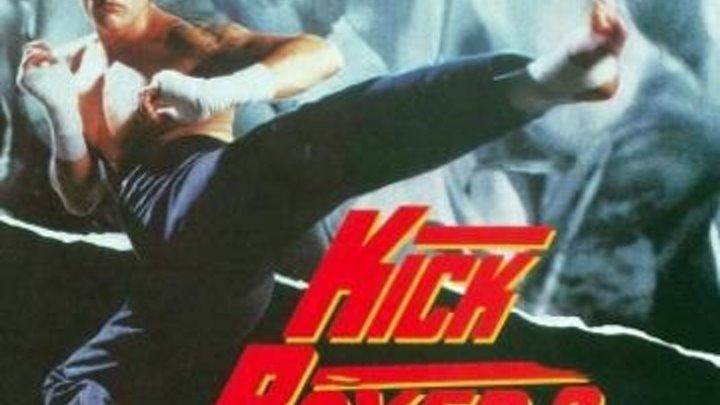 Кикбоксер 2 Дорога назад 1991