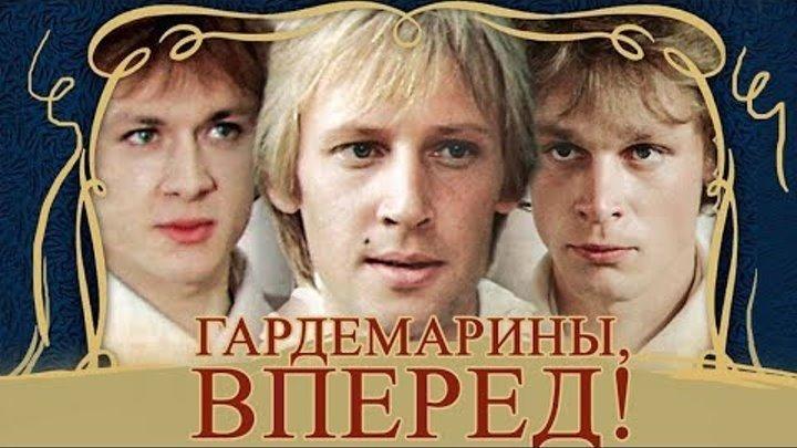 Гардемарины, вперед! 4 серия (Светлана Дружинина ) [1987, приключения, история]