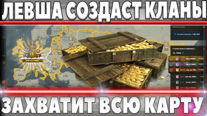 #Marakasi_wot: ⚔ 🌍 📺 🗺 ЛЕВША WOT СОЗДАСТ НОВЫЕ КЛАНЫ ДЛЯ МОНОПОЛИИ НА ГЛОБАЛЬНОЙ КАРТЕ, КОРМ2 ЗАБЕРЕТ ГК ВОТ world of tanks #клан #глобальная_карта #карта #видео