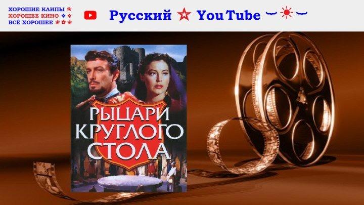 Рыцари круглого стола ❖ 1953 Приключения ⋆ Русский ☆ YouTube ︸☀︸