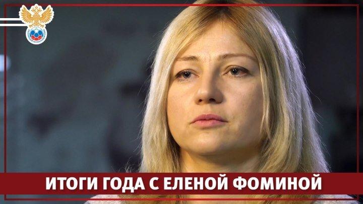 Итоги года с Еленой Фоминой