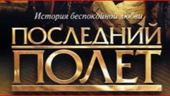 """"""" Последний полет """" ( историч . драма 2009 )"""