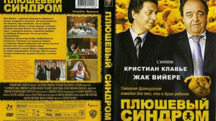 Плюшевый синдром (2005)