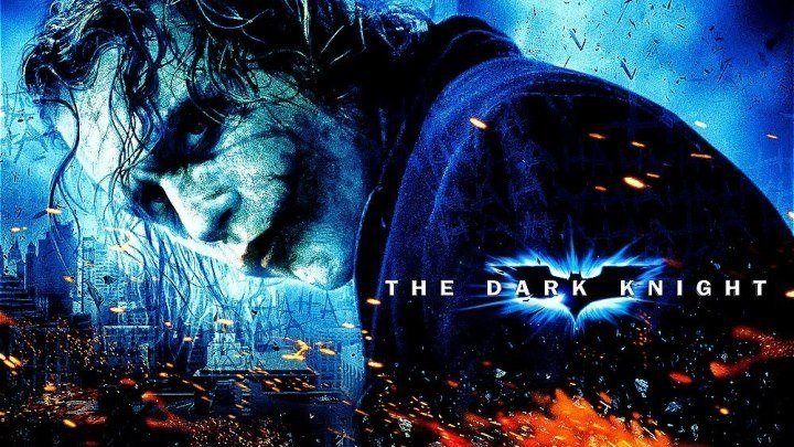 Тёмный рыцарь (фантастика, боевик, триллер, драма) 2008