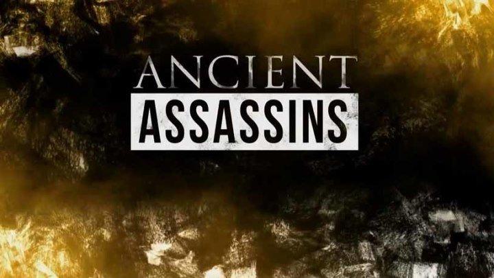 Лучшие убийцы древних времён. Храброе Cердце