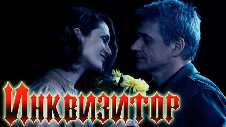 Инквизитор / 2014 (детектив, триллер)5,6,7,и 8 серии