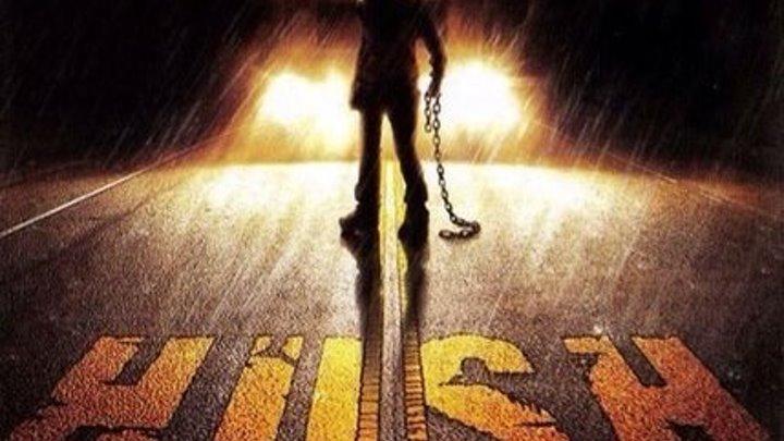 Шепот дороги ужасов (2008) ужасы, триллер