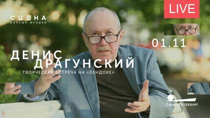 Творческая встреча с Денисом Драгунским