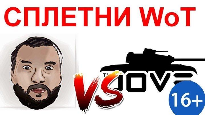 #Egik: ⚔ 📺 СПЛЕТНИ WoT: Дезертод VS Jove. WG ПОДСТРОИЛИ БИТВУ БЛОГЕРОВ? СРАЧ ВОДОДЕЛОВ. #битва #видео