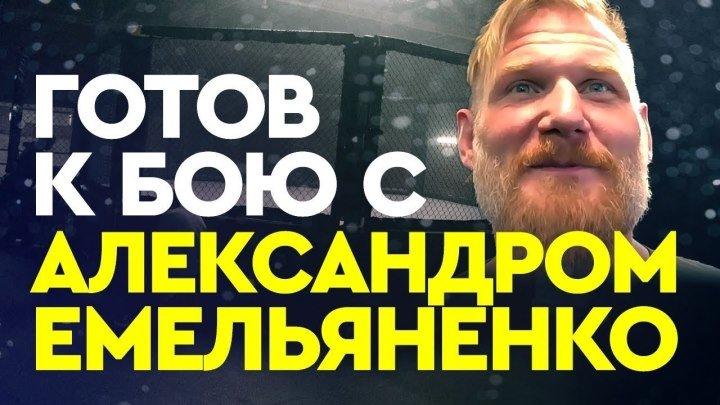 Джош Барнетт - про Александра Емельяненко _ Josh Barnett vs Alex Emelianenko 2 i