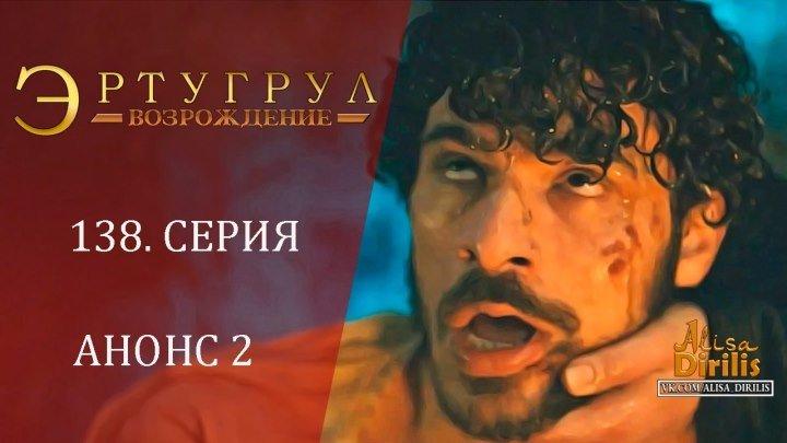 Эртугрул. 138 серия. 2-ой анонс на русском. Озвучка turok1990