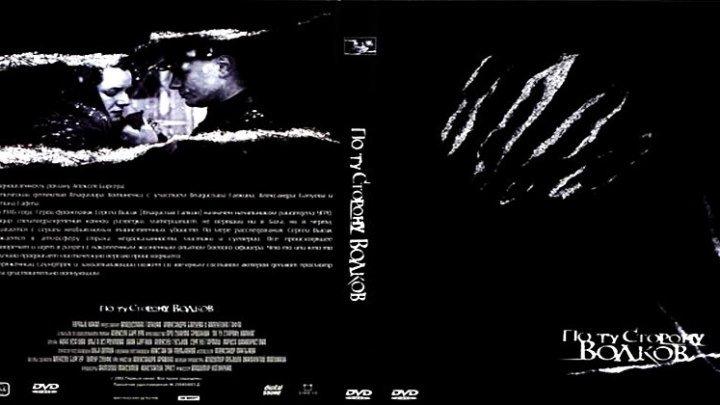 По ту сторону волков [4 серия] (2002) - драма, детектив