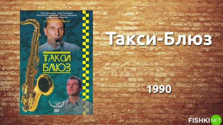 х.ф. « ТАКСИ БЛЮЗ » 1990.Ⓜ