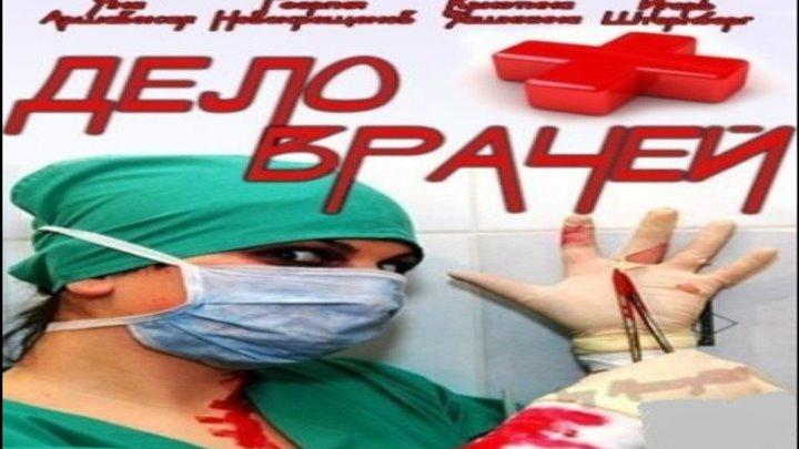 Дело врачей / Серии 13-16 (драма, криминал) HD