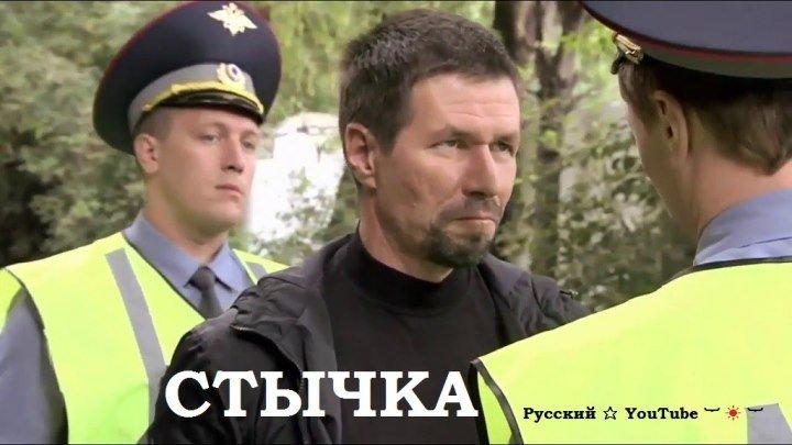 Стычка 🔻 Криминальный боевик ⋆ Русский ☆ YouTube ︸☀︸
