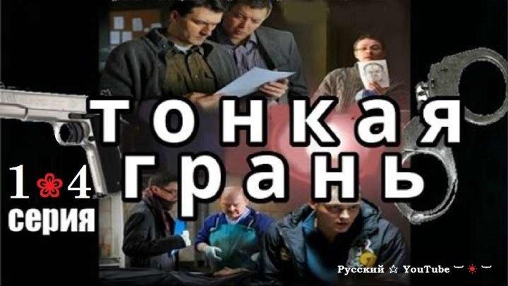 Тонкая Грань ❀ 1-4 серия ⋆ Классная Детективно - любовная драма ⋆ Русский ☆ YouTube ︸☀︸