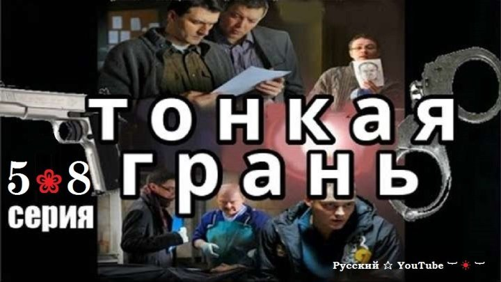 Тонкая Грань ❀ 5-8 серия ⋆ Классная Детективно - любовная драма ⋆ Русский ☆ YouTube ︸☀︸