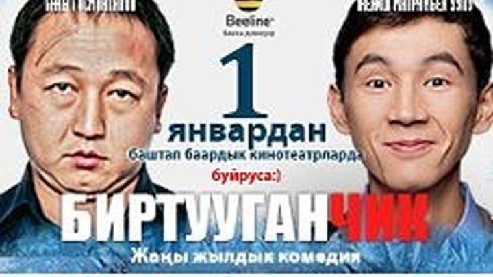 Биртууганчик ( Кыргыз Кино Комедиясы)
