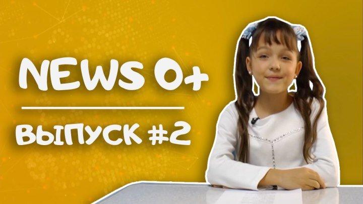 News 0+ - Детские недетские новости - Выпуск 2