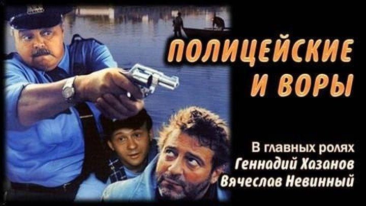 """""""Полицейские и воры"""" (1997)"""