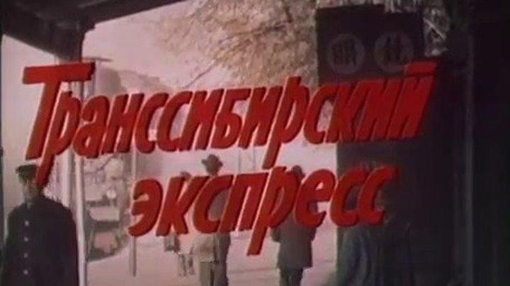 """ Транссибирский экспресс "" ( классика истерна . 1977 )"