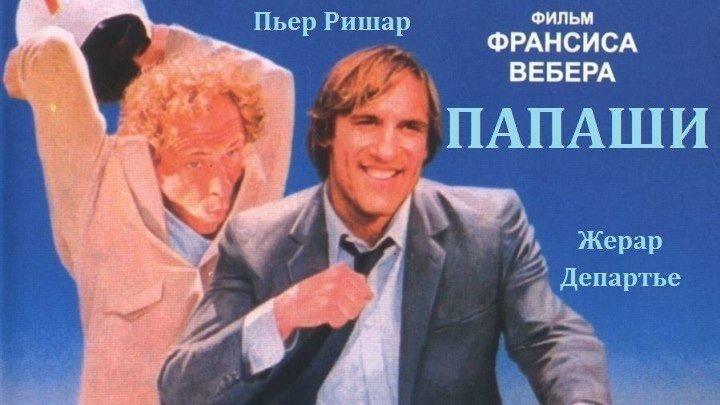ПАПАШИ (Комедия-Криминал Франция-1983г.) Х.Ф.