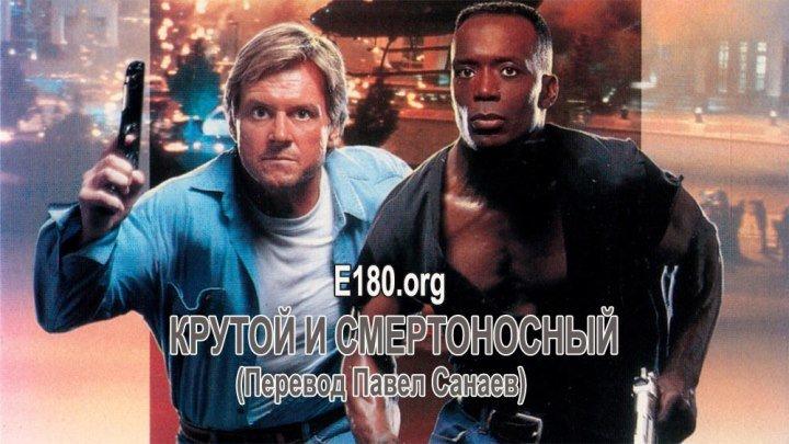 Крутой и смертоносный [Tough and Deadly, 1995] (Санаев)