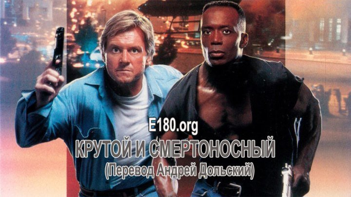 Крутой и смертоносный [Tough and Deadly, 1995] (Дольский)