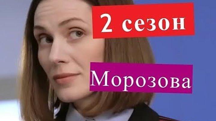 Морозова 2 сезон 26-50 серия (2018) Детектив