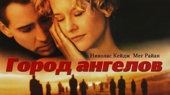 🎬 Город ангелов (HD1О8Ор) Мелодрама, фэнтези \ 1998г
