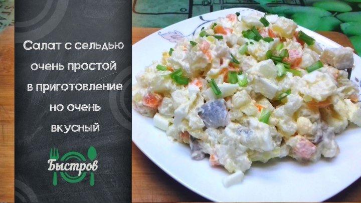 Салат с сельдью очень простой в приготовление но очень вкусный