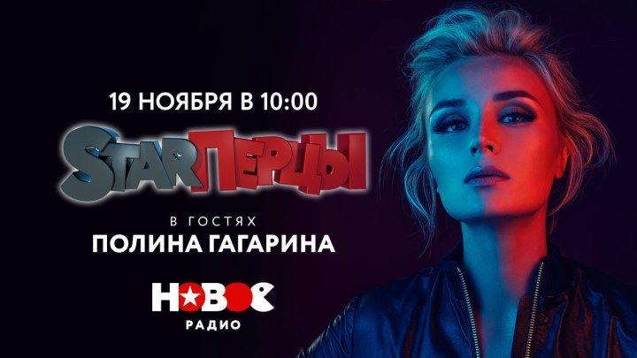 Полина Гагарина в гостях у STARПерцев
