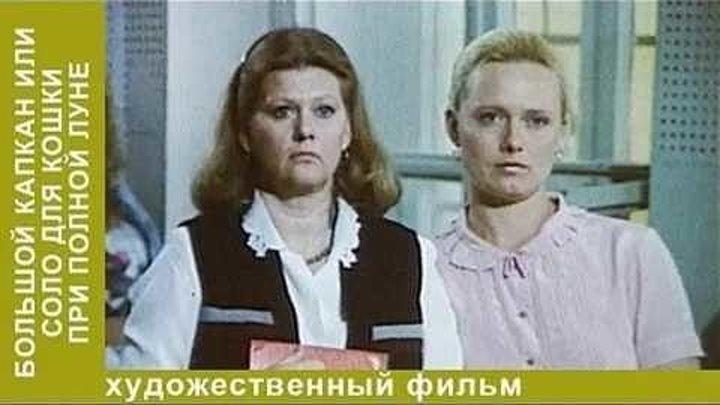 """х/ф """"Большой капкан, или Соло для кошки при полной луне"""" (1992)"""