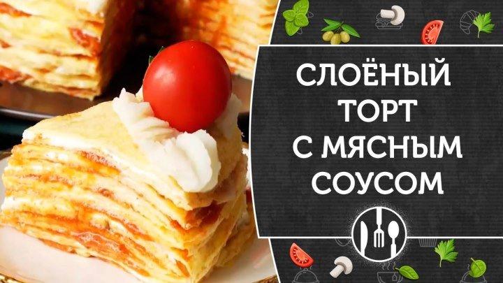 Вкусный слоёный торт с мясным соусом