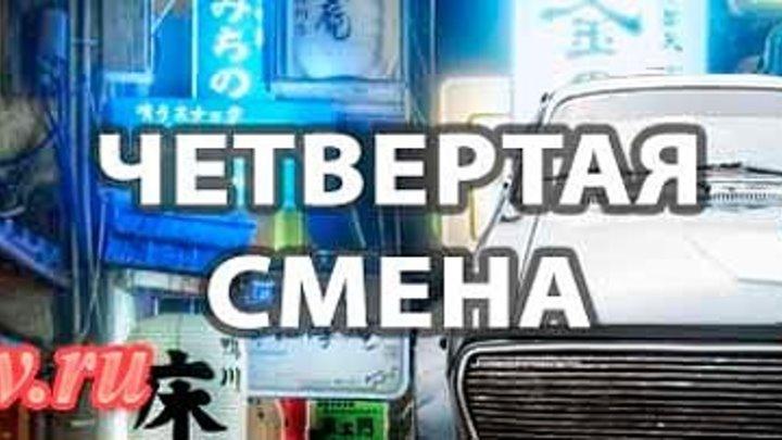 """_""""Четвертая смена_"""". 1-10 серия"""