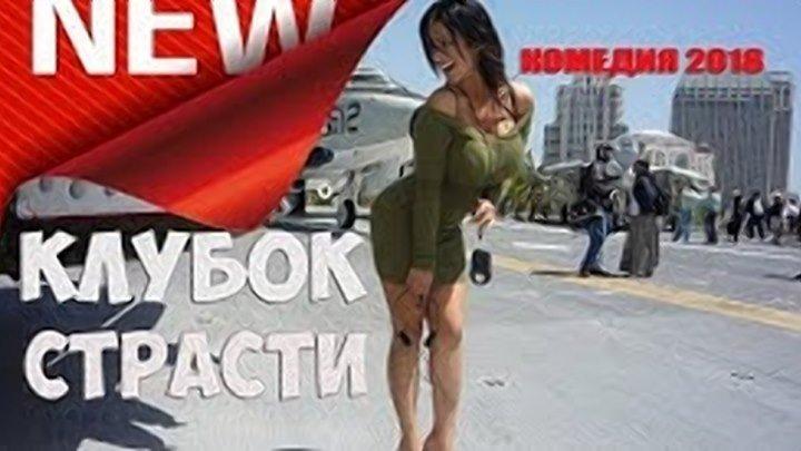 Ржачная лучшая комедия 2018. КЛУБОК СТРАСТИ. новинки 2018