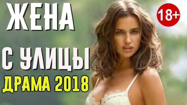 Жена с улицы Русские мелодрама 2018