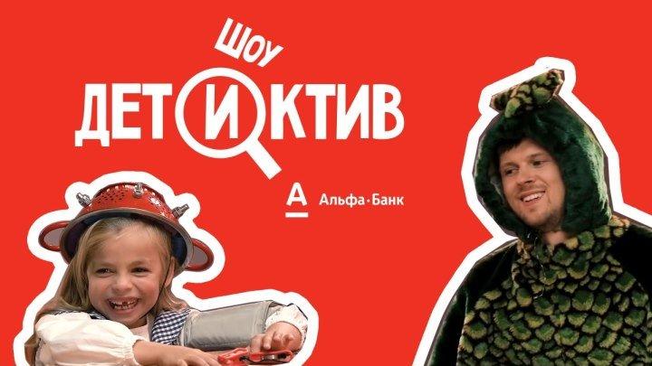 ДетИктив. София и мечты о президенте