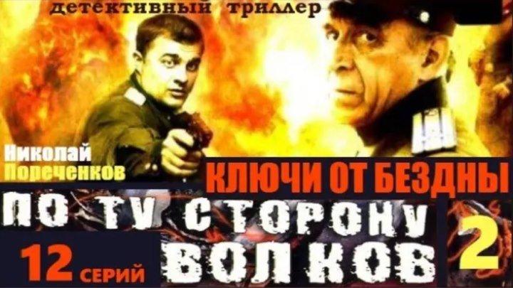 По ту сторону волков-2 [8 серия] (2004) - триллер, драма, детектив, история