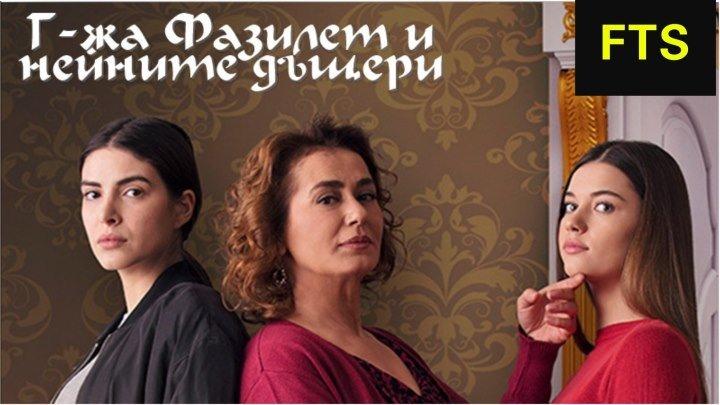 Госпожа Фазилет и дъщерите и Сезон 1 Епизод 38 - Бг аудио