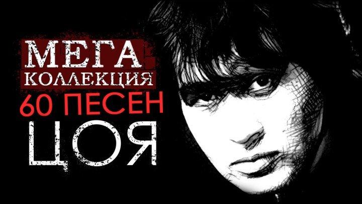 Виктор Цой. ЛУЧШИЕ ПЕСНИ И ХИТЫ