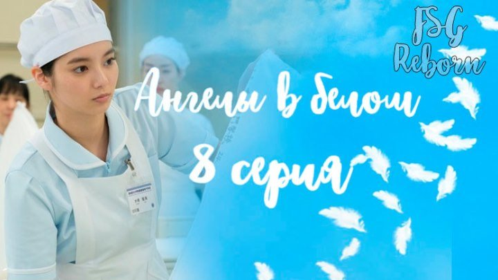 [Fsg Reborn ]Forever And Ever White Wing | Ангелы в белом - 8 серия